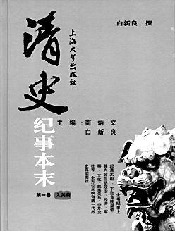 """梁启超先生在其著名的《中国历史研究法》一书中说:""""研究历史根本图片"""