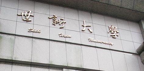 首届大陆学生台湾高校毕业